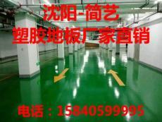 辽宁沈阳pvc塑胶地板厂家简艺pvc塑胶地板工