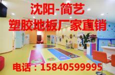辽宁PVC塑胶地板厂家沈阳pvc塑胶地板厂家
