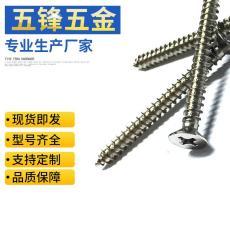 沉头自攻螺丝KA3.5-38  加硬镀镍螺丝