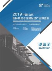 2019中国国际物流产业博览会