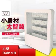 自动售货小型壁挂机