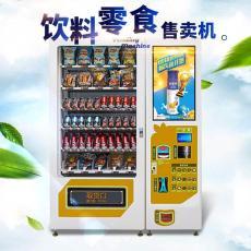 自动售货饮料零食机