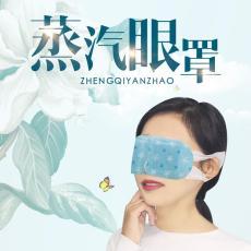 蒸汽眼罩眼贴护眼罩护眼贴厂家批发 OEM