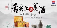 纯粮食老坛酒