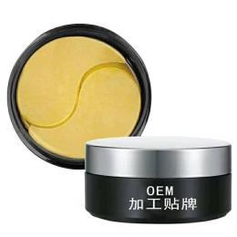 黄金眼贴膜oem广州天生出色生物科技公司