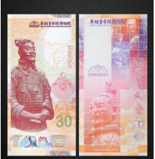 中国印钞兵马俑纪念券珍藏册