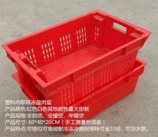 塑料肉联箱肉盆冷冻盘