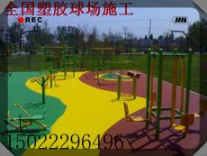 唐山幼兒園塑膠地面施工-13mm顆粒材料廠家