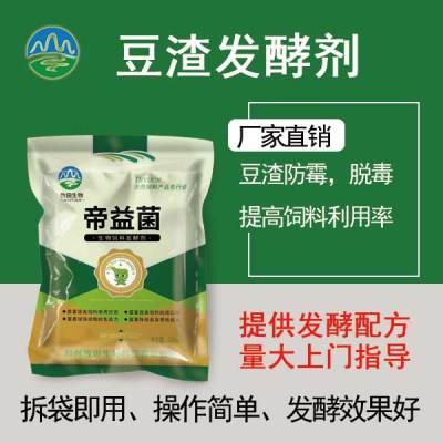 豆渣可以生喂么EM菌种豆渣发酵剂如何订购