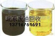 北京废液压油回收/废柴油回收/变压器油回收