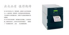东莞卓众 东芝B-SA4TM工业条码打印机