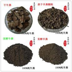 北京通州干牛糞價格 門頭溝發酵羊糞雞糞廠