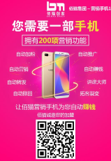 深圳 营销手机 营销手机 全国订购代理中心