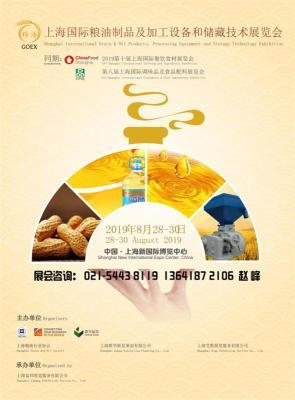 2019上海国际粮油制品及加工设备和储藏技术