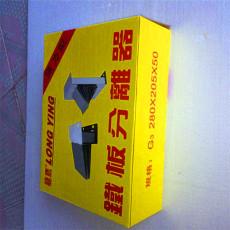 铁板分离器小G1G1G2G3G4铁板分离器