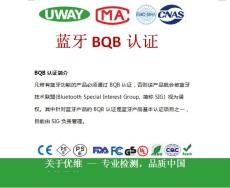 BQB認證多少錢低價快速辦理