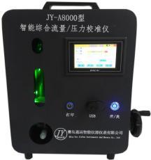 JY-A8000型智能綜合流量壓力校準儀