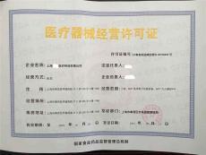 办理北京医疗器械经营许可证需要流程及要求