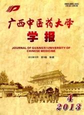 广西中医药大学学报医生论文发表