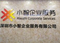 深圳职业技能培训认证小智劳务派遣人力资源