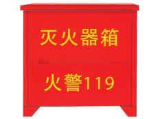 消防箱  滅火器  消防設施銷售批發