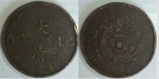 怎么收购大清铜币价格是多少