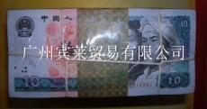 1980年十元纸币价格表