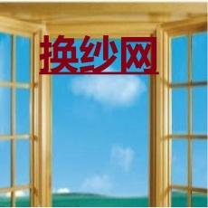 青島換玻璃上門訂做鋼化玻璃換紗網