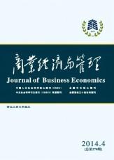 商业经济与管理经济师论文发表