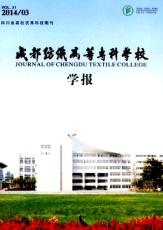 成都纺织高等专科学校学报讲师论文发表
