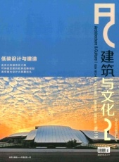 建筑与文化工程师论文发表