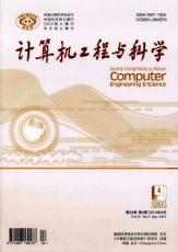 计算机工程与科学工程师论文发表