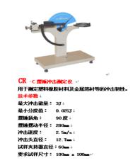 薄膜摆锤冲击测定仪 摆锤式冲击试验机厂家