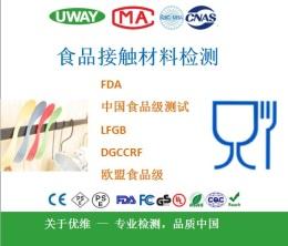 食品接触材料 LFGB FDA EU食品级测试