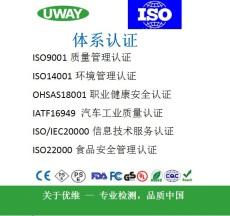 ISO9001质量管理体系认证多少钱 办理流程