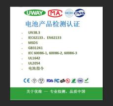 IEC61233 UN38.3 MSDS认证 航空海运检定