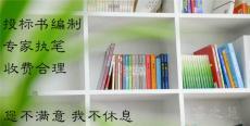 北京标书物业保洁类标书制作招投标公司