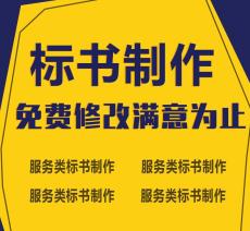 天津餐厅服务项竞争性磋商专业代写公司