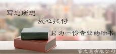 广州专业做投标书的公司