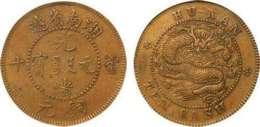 大清铜币私下交易价格是多少
