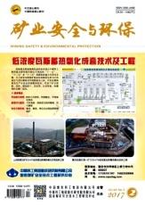 矿业安全与环保讲师论文发表