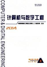 计算机与数字工程工程师论文发表