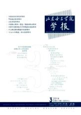 山东女子学院学报讲师论文发表