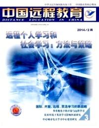 中国远程教育讲师论文发表