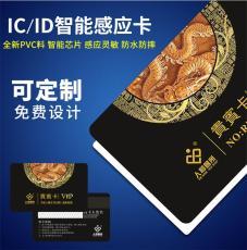 兴洁智能卡 复旦M1卡 感应式IC卡 门禁卡