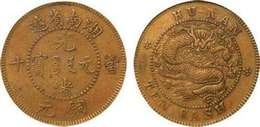 大清铜币能卖多少钱 哪里可以上门收购