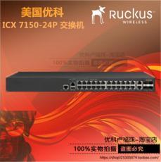 美國優科ICX 7150-24P企業千兆POE交換機