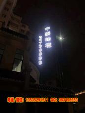 楼宇灯饰字  特大楼盘发光字  楼盘巨型灯布