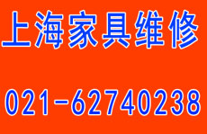 青浦区家具维修红木家具修理家具保养