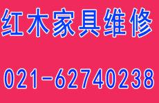 长宁红木古典家具保养维修翻新